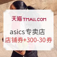 天猫精选 asics专卖店 狂暑季服饰折扣周