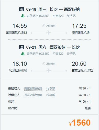 长沙-西双版纳4天3晚自由行(往返直飞+3晚特色客栈)