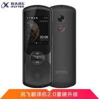 iFLYTEK 科大讯飞 翻译机2.0 星空黑