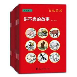 《童立方·讲不完的故事系列:成长故事》(套装全8册)