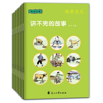 《童立方·讲不完的故事系列:睡前故事》(套装全8册)