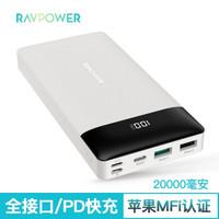 RAVPower 睿能宝 PB172 MFI认证移动电源 20000mAh