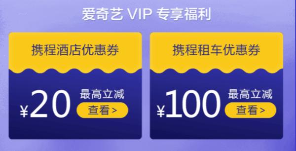 爱奇艺 奇聚狂欢 VIP会员特惠