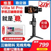 现货Freevision 维圣Vilta M Pro手机拍摄稳定器手持防抖三轴云台