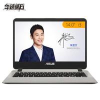 华硕顽石(ASUS) 畅玩版Y4000 14.0英寸窄边框笔记本电脑(酷睿i3 4G 128GSSD 500G MX110 2G独显)冰柱金