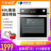 嵌入式烤箱 Depelec KQBJ84DP-0301E嵌入式蒸箱 烤箱全国联保