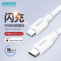 CHOETECH 苹果数据线PD快充线MFi认证充电线手机Type-C/USBC转lightning MFI认证-苹果PD快充线-2米白色 *2件