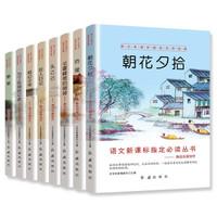 《鲁迅文集》全套8册