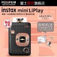富士 instax mini LiPlay 数模一次成像相机立拍立得liplay有声