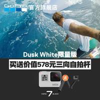GoPro HERO7 BLACK暮光白色运动相机4k防抖防水大广角vlog小奶狗