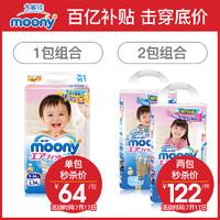 Moony 尤妮佳纸尿裤 L54