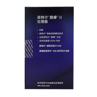 英特尔(Intel) 酷睿i3 8100/8350K CPU 台式机电脑处理器盒装 板U套装