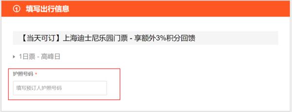 上海迪士尼乐园门票 一日票/2日票