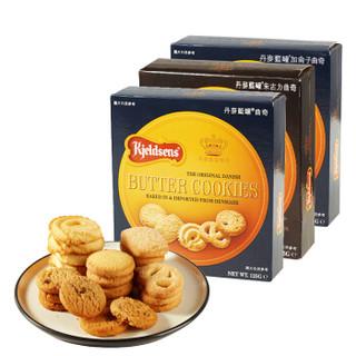 限地区 : Kjeldsens 丹麦蓝罐 曲奇饼干 混合口味 125g*3盒