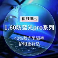明月 1.60折射率 防蓝光Pro 加强型镜片 * 2片 +150元内镜框任选