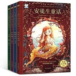 《安徒生童话+格林童话+伊索寓言+一千零一夜》4本 美绘注音版