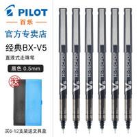 PILOT 百乐 BX-V5 直液式走珠笔 0.5mm 单支  *4件