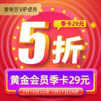 爱奇艺VIP黄金会员3个月 爱奇艺视频会员季卡自动充值