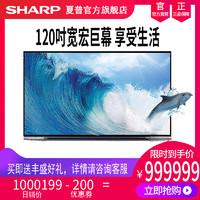 新品发售:SHARP/夏普 PN-H120 120英寸 4K HDR超高清液晶电视机/显示器