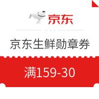 京东生鲜159-30勋章券及多单返京豆活动