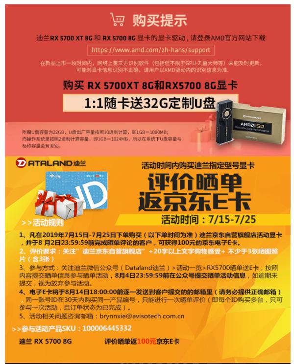 DATALAND 迪兰 Radeon RX 5700 游戏显卡