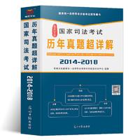 《国家司法考试历年真题超详解》全10册