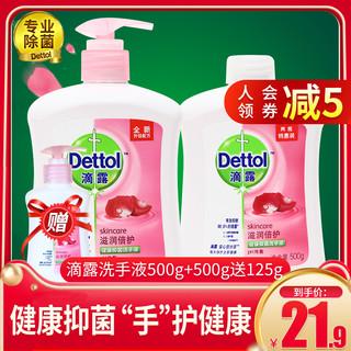 预热6日开始:Dettol 滴露 经典松木 健康抑菌洗手液 500g+450g