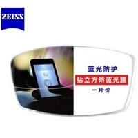 ZEISS 蔡司 1.67折射率 钻立方防蓝光膜镜片 1片