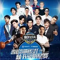 雪松国际信托2019林书豪明星赛  广州站