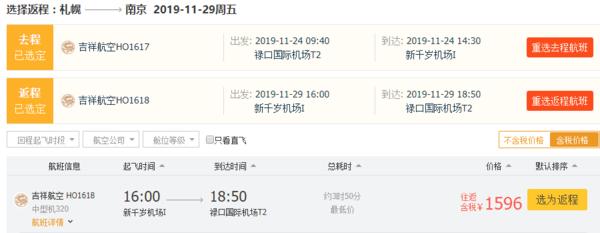 吉祥航空放价!北海道雪季票! 南京/上海-札幌