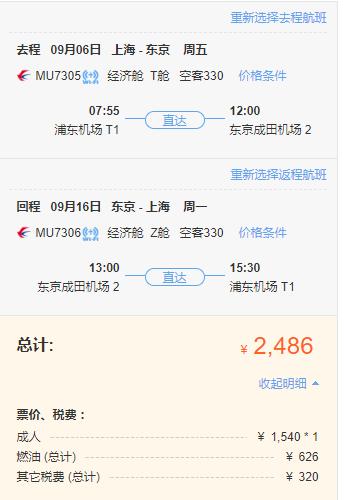 跨中秋票!上海-日本东京