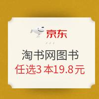 京东 淘书网图书专卖店 图书促销