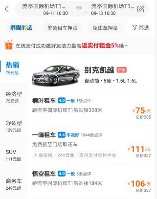 携程租车 青岛自驾租车(多车型可选)