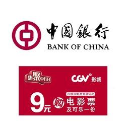 限上海地区 中国银行 X CGV影城 电影票