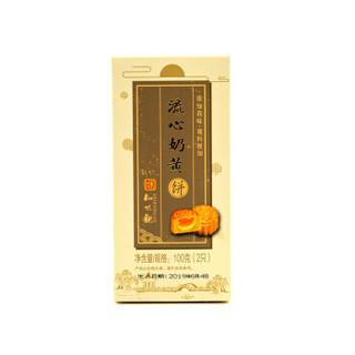 知味观  流心奶黄月饼 50g*2盒