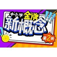 沪江网校 中小学经典新概念英语第二册【升级版】