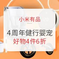 小米有品 众筹4周年 健行婴宠专场