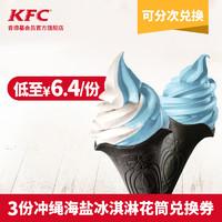 肯德基 3份冲绳海盐冰淇淋花筒 多次券