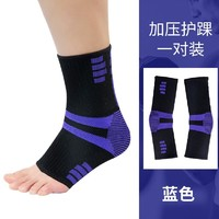 VEIDOORN 维动 专业护脚踝 基础款 2只装