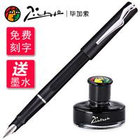Pimio 毕加索 PS-618 墨水钢笔礼盒装 磨砂黑
