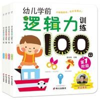 京東PLUS會員 : 《幼兒學前邏輯力訓練100圖》(套裝共4冊) *3件