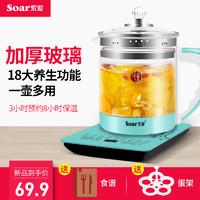 索爱养生壶家用多功能办公室小型煮茶器全自动加厚玻璃迷你花茶壶