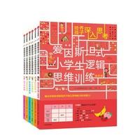 《爱因斯坦式:小学生逻辑思维训练 低阶版》套装共6册