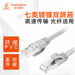 包尔星克cat7高速七类网线纯铜电脑宽带线7类网络线成品双屏蔽