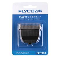 飞科理发器fc5901  fc5902原装备用刀头正品