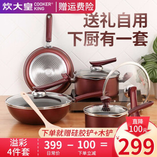 炊大皇锅具套装不沾炒锅家用全整套厨房用品不粘锅奶锅平底锅四件套组合 溢彩四件套