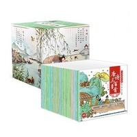 《唐诗三百首全集》彩图注音版 全60册