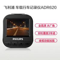 Philips 飞利浦 行车记录仪车载迷你高清1080P夜视加强广角ADR620