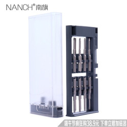 南旗NANCH精密螺丝刀16合1手机 数码 维修 拆机 工具套装 16合1(高级灰)