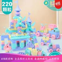 儿童益智玩具积木拼插大颗粒 220粒(送贴纸)